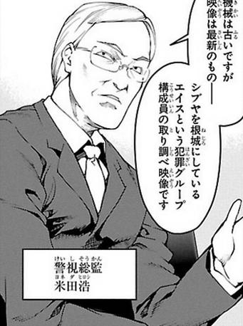 File:Yoneda Hiroshi.png