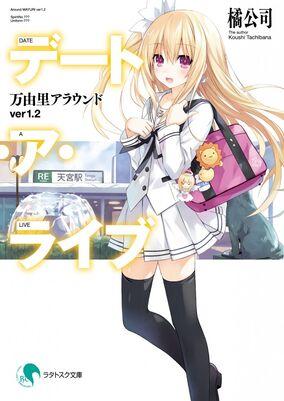 Mayuri Around Cover 2