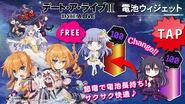 デート・ア・ライブ・Ⅱ電池-サクサク快適電池長持ち-無料-GP-01