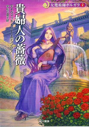 File:POLGARA2 japan.jpg