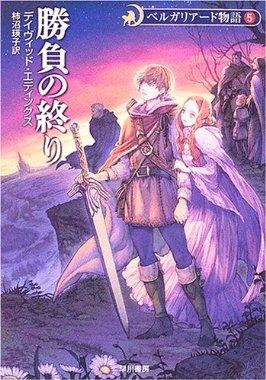 File:End Game Japanese.jpg