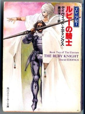 File:Ruby Knight Japanese.jpg