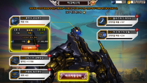 Kr patch arch buster equipment