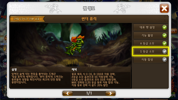 Kr patch thunder fury s option