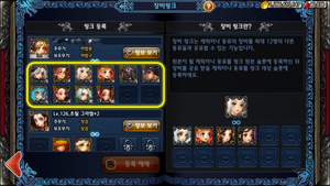 Kr patch 12 gear link