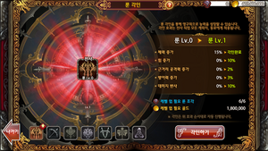 Kr patch rune system thumb