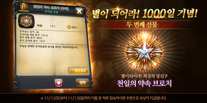 Kr patch 1000 days brooch