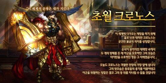 Transcended Chronos kr release poster