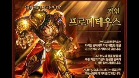 Giant Prometheus (Skills)