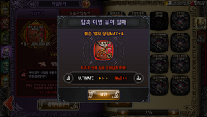 Kr patch failed darkness enchant