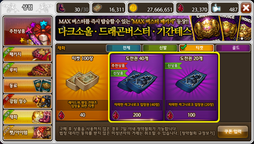 Kr patch Fallen Ragnarok shop purchase