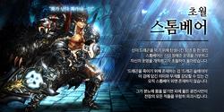 Transcended Storm Bear kr release poster