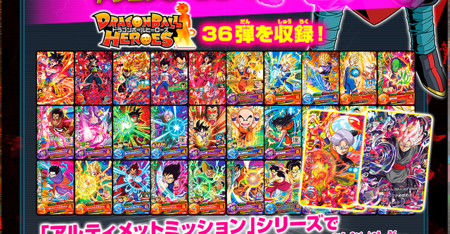 File:LP - DB Heroes X - Ultimate Mission 001.png