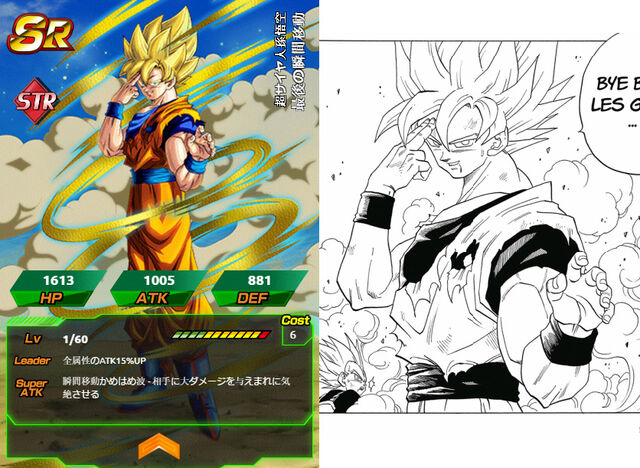 File:Goku SSJ - STR SR.jpg