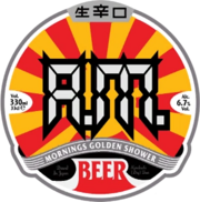 A.M.-Beer-Logo.PNG