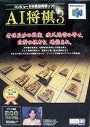AI Shogi 3 Cover