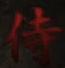 File:Samurai Icon.png