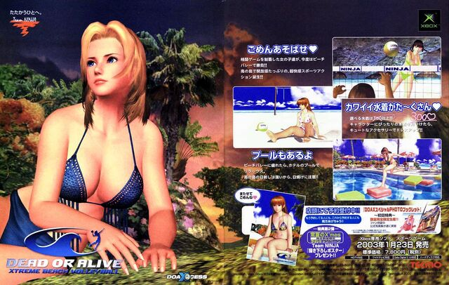 File:DOAX Japan Ad Tina 2.jpg