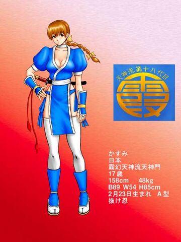 File:Kasumi dress.jpg