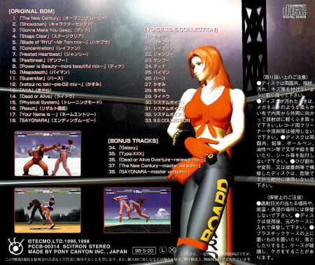 File:DOA1 PS Backcover.png
