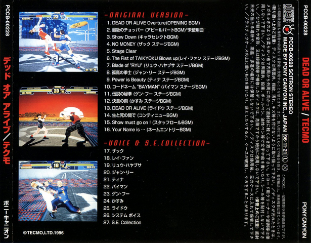 File:DOA1 Backcover.png