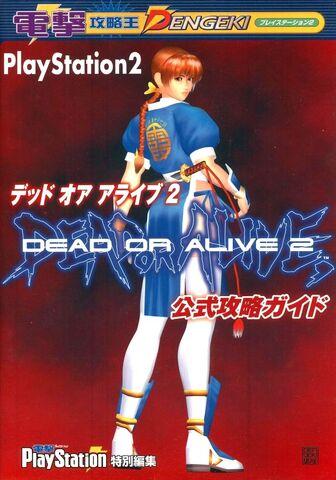File:Dead or Alive 2 Koshiki Koryaku Guide A.jpg