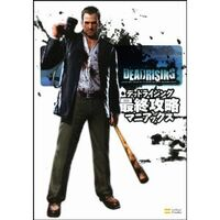 JAPAN Dead Rising Final Capture Maniacs CAPCOM Official Book