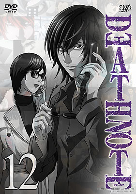 File:Death Note 12.jpg