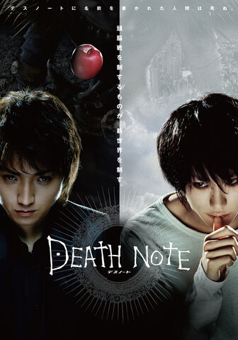 File:Death Note 2006 poster no small print.jpg
