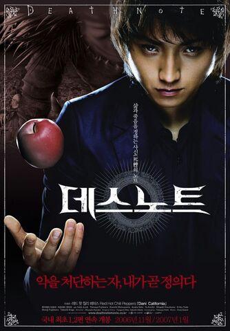 File:Death Note 2006 Korean poster Light.jpg
