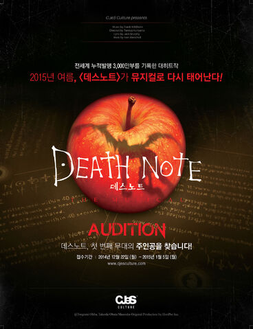 File:Musical Korean 2015 audition notice.jpg