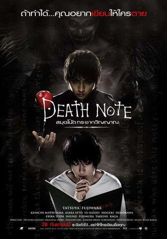 File:Death Note 2006 Thai poster.jpg