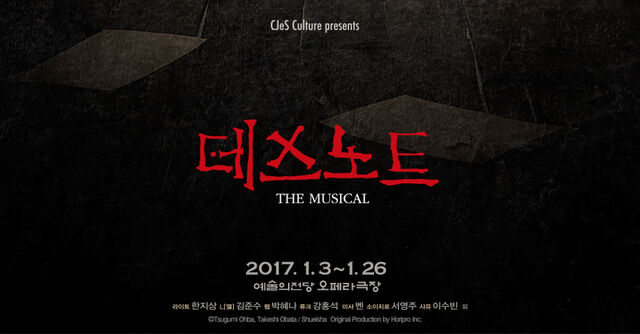 File:Musical Korean 2017 CJeS header.jpg