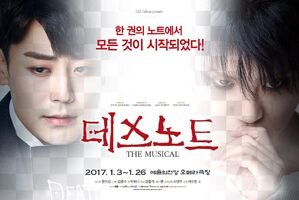 Musical Korean 2017 poster Light and L
