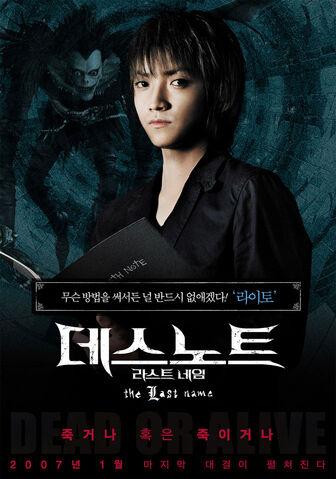 File:Last Name Korean poster Light.jpg