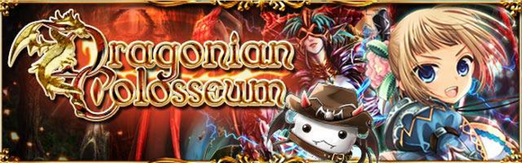 Dragonian Colosseum Banner