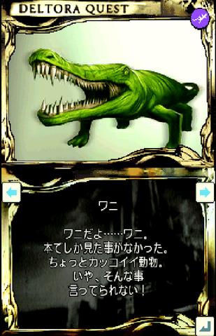 File:The Lake of Tears Crocodile.png