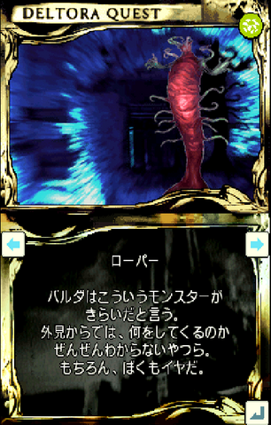 File:The Lake of Tears Worms.png