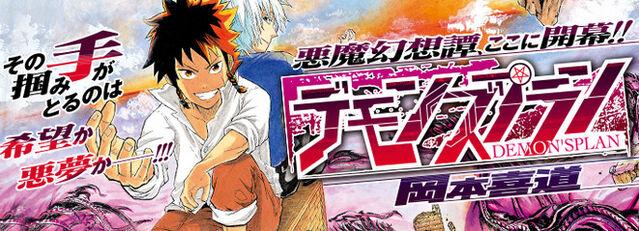 File:Promotion banner.jpg