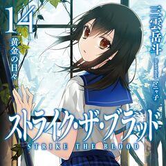 Ōgon no Hibi (黄金の日々) Released on November 10, 2015.