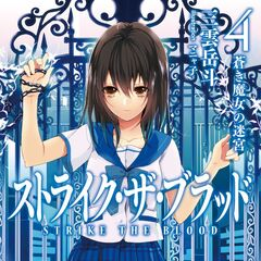 Aoki majo no meikyū (蒼き魔女の迷宮) Released on June 10, 2012.