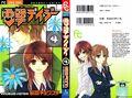 Thumbnail for version as of 01:04, September 7, 2011