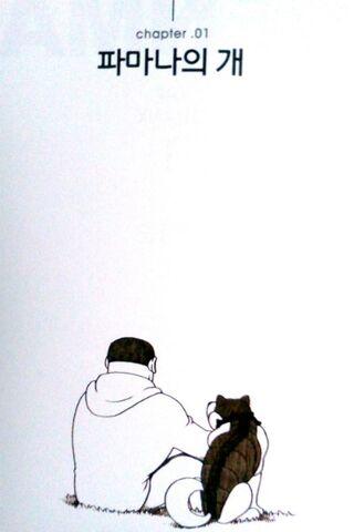 File:A Dog of Pamana.jpg