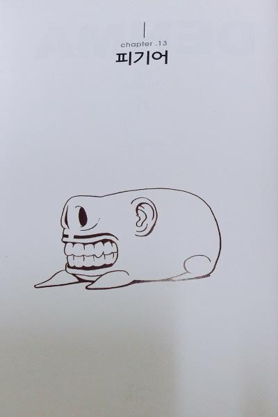 Pigear
