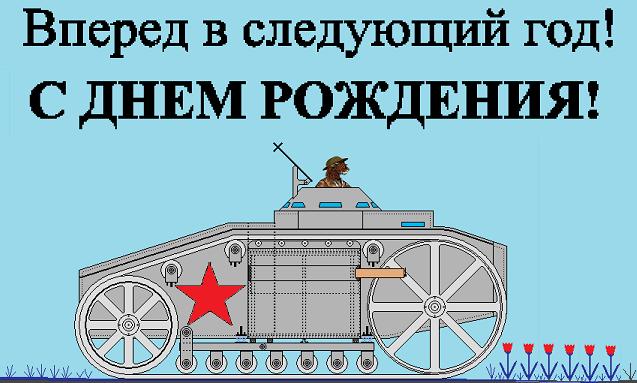File:BITW Tank BD Russian.png