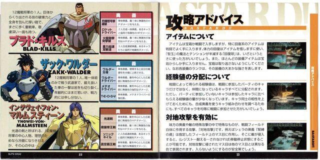 File:2130238-bastard utsuro naru kamigami no utsuwa 12.jpg