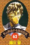 Detective 62