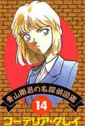 Detective 14