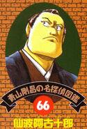 Detective 66