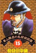 Detective 15